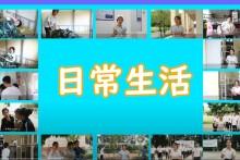 IPM日本語センターでの生活